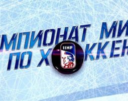 ЧМ по хоккею: соперником россиян в четвертьфинале станут чехи
